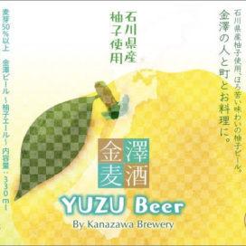 新商品『柚子ビール』