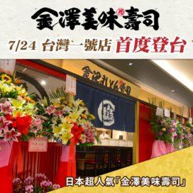 金澤ビール、台湾へ✈