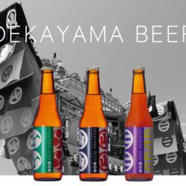 青柏祭「でか山ビール」