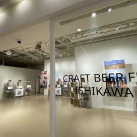 石川県内クラフトビール全社集合です✨